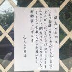 レ・ボ・プロバンスが6月30日で閉店。|福崎町