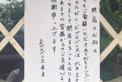 レ・ボ・プロバンスが6月30日で閉店。 福崎町