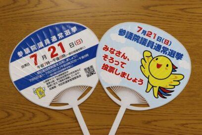 第25回参議院議員通常選挙結果|神崎郡