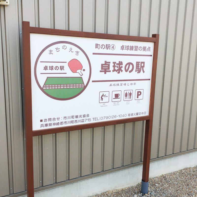 町の駅04 卓球の駅