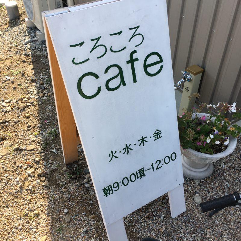 町の駅04 卓球の駅 ころころCafe