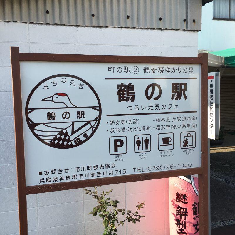 町の駅02 鶴の駅