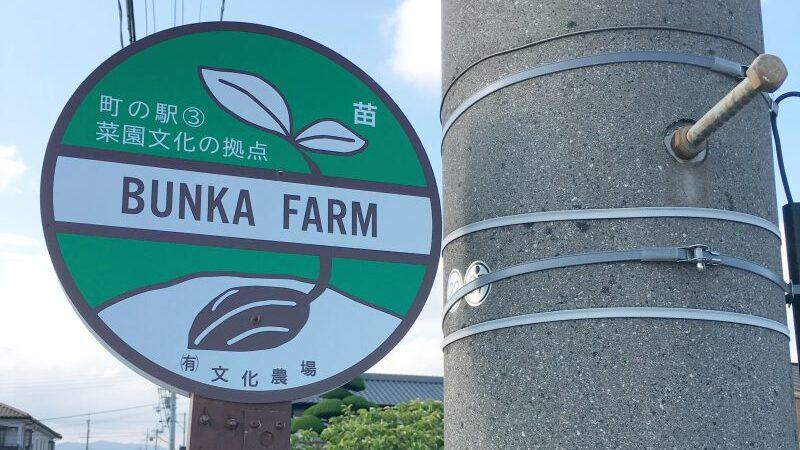 町の駅03 BUNKA FARM