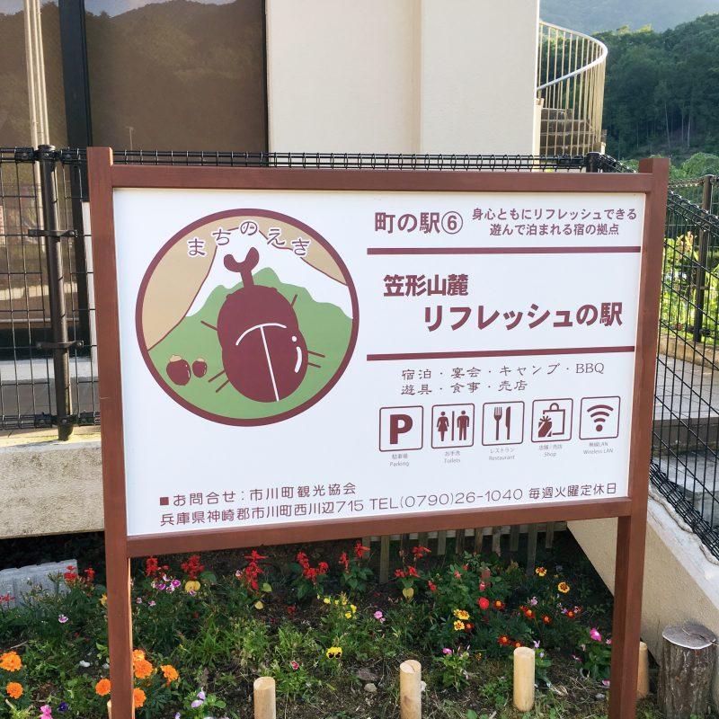 町の駅06 笠形山麓リフレッシュの駅