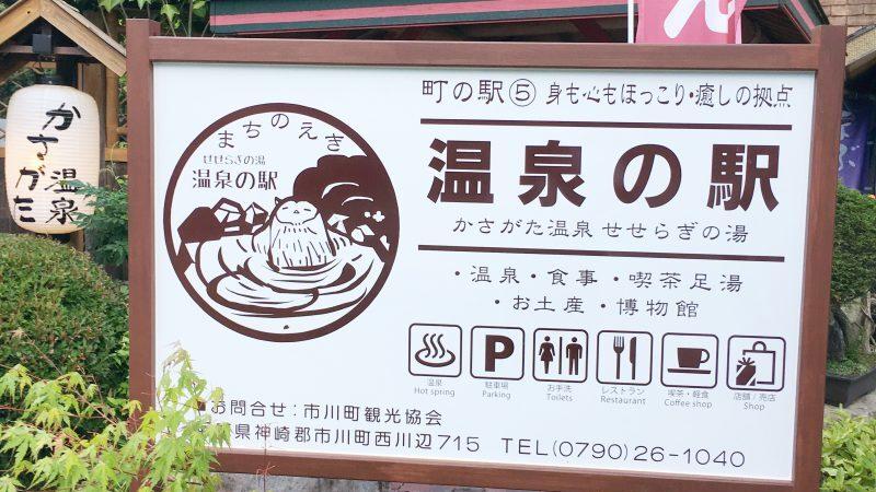 町の駅05 温泉の駅