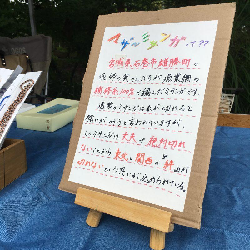 震災復興を呼びかけ。雨でも熱い想いで第10回ハチドリまつりが開催。