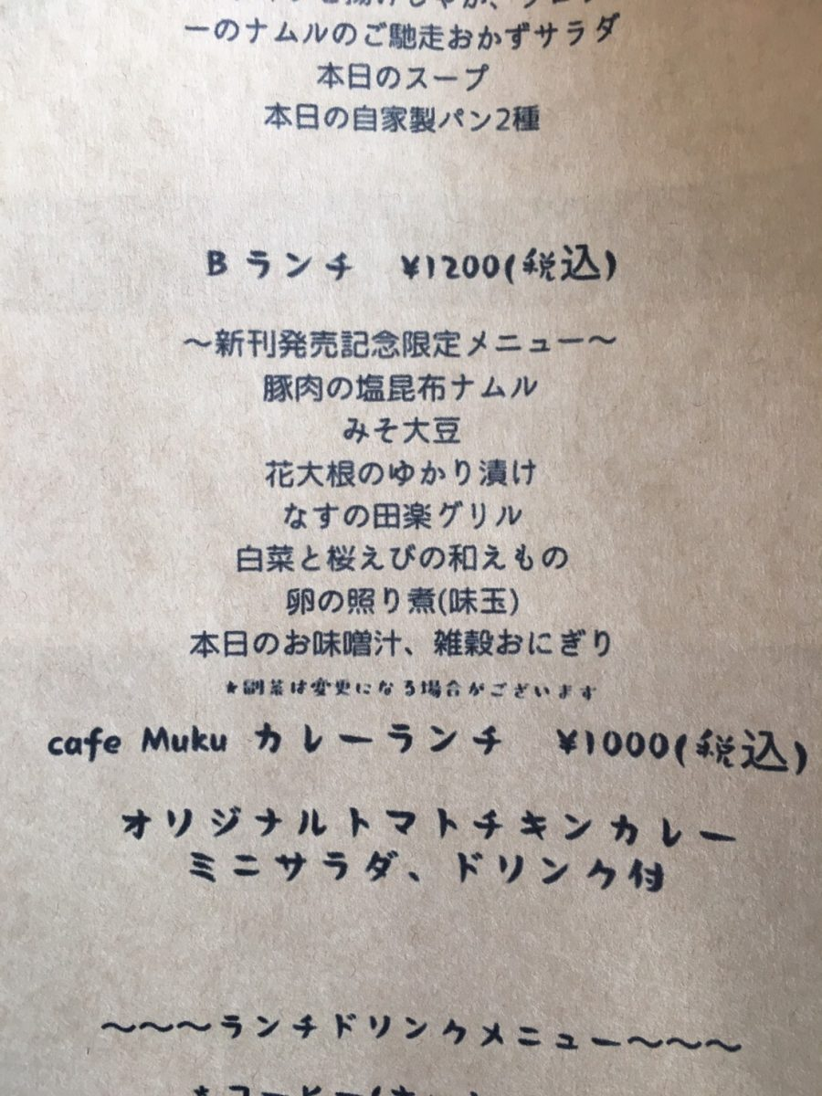 ゆーママ(松本有美さん)のカフェが8月23日(金)オープン!|cafe Muku(カフェ ムク)|福崎町