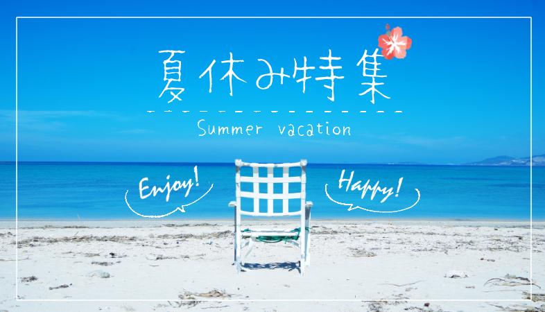 神崎郡(神河町・市川町・福崎町)で遊ぶ!夏休みお出かけ・お土産スポット