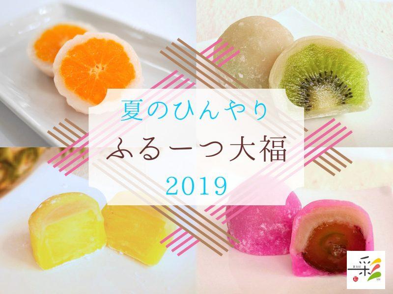 ふるーつ大福2019|菓旬処彩
