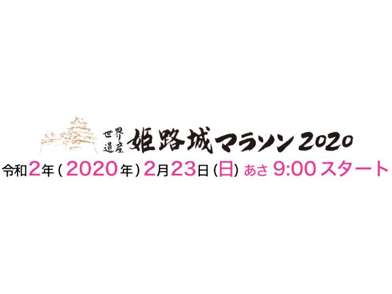 世界遺産姫路城マラソン2020のランナー募集は7月23日10:00開始。