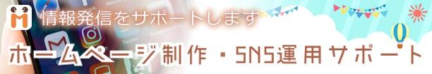 兵庫県神崎郡(神河町・市川町・福崎町)を中心にホームページ制作・運用をサポートします