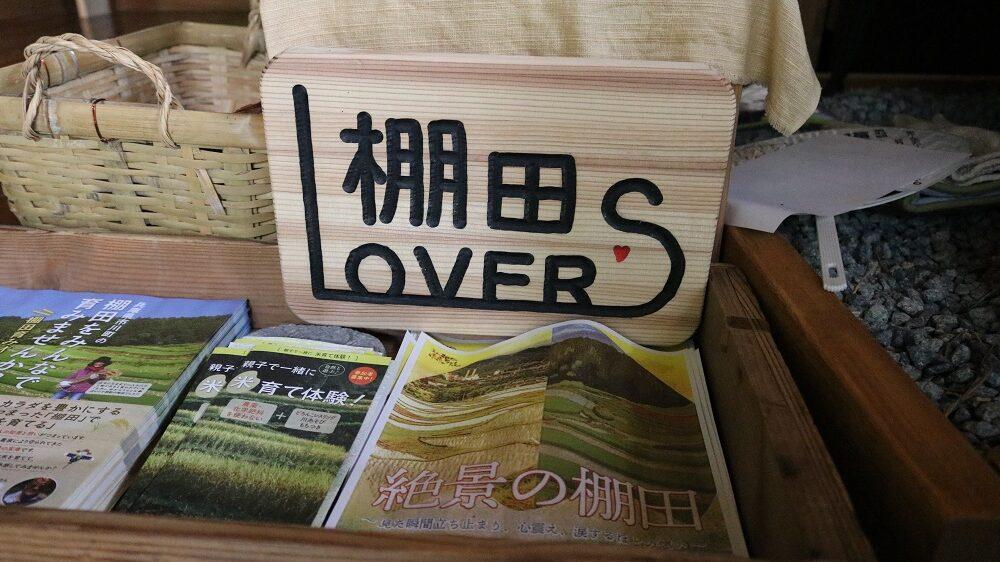 町の駅08 棚田の駅 棚田LOVER'S