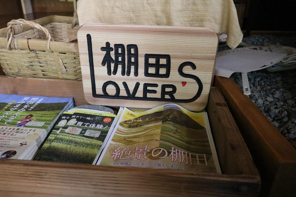 町の駅08 棚田の駅|棚田LOVER'S