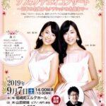 山田姉妹ソプラノデュオコンサート|福崎町エルデホール 9月7日(土)