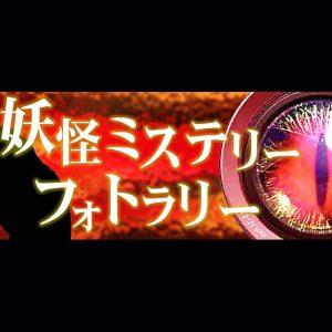 福崎町で妖怪を捕獲セヨ。アプリで妖怪ゲット! 妖怪ミステリーフォトラリー