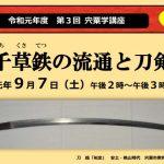 文献資料や刀剣の銘文から、宍粟の鉄の流通と日本刀との関連について講演