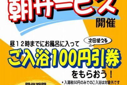 昼12時までお風呂に入って、次回使える「ご入浴100円引券」をGET!
