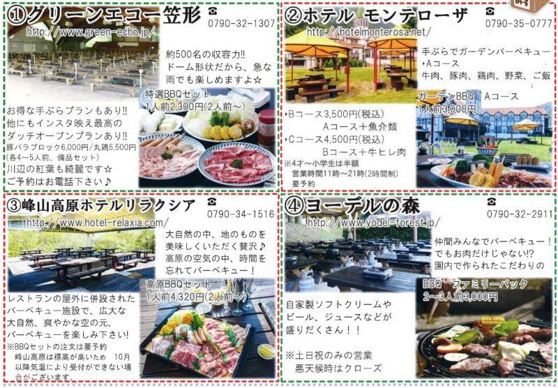 秋は!! BBQ in 神河町|4施設限定・神河町特産のゆずを使った、ゆず味噌タレ