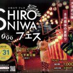 大手前公園で8月最後の夏祭り SHIRONIWAフェス
