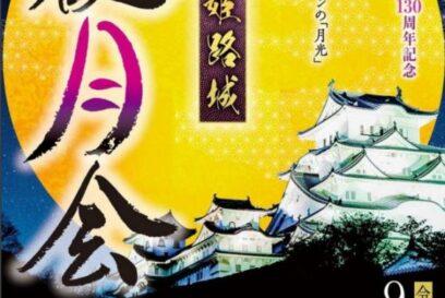 第37回 姫路城 観月会|中秋の名月の夜、美しい満月と世界文化遺産・姫路城