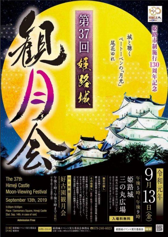 中秋の名月の夜、美しい満月と世界文化遺産・姫路城