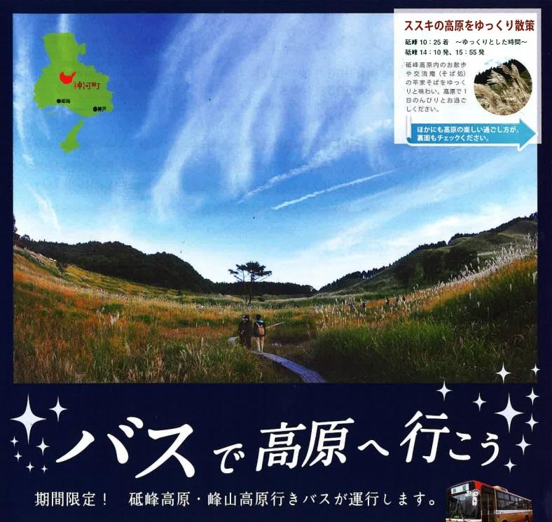 秋季限定!!高原バスが運行|神河町