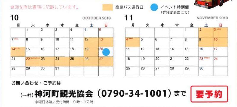 秋季限定!!高原バスが運行 神河町
