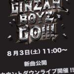 超スーパー地下マネキンアイドル『GINZAN BOYZ』がメジャーリリース|公開イベントは8月3日