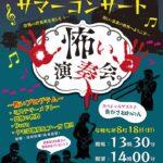 恐怖の吹奏楽を楽しもう・・・|第9回朝来市ウインドアンサンブル サマーコンサート「怖い演奏会」(8月18日)