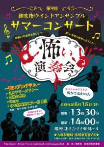 怖い演奏会|第9回朝来市ウインドアンサンブル サマーコンサート(8月18日)