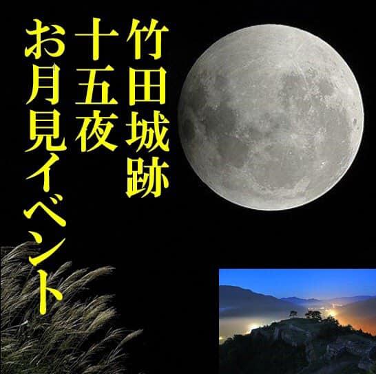 十五夜に合わせて竹田城跡(朝来市)でお月見イベントが開催。