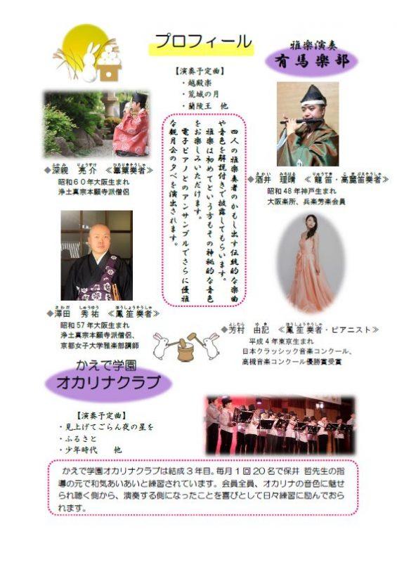 灯篭の灯りのもと楽器の音色と茶道の茶会 第30回しそう波賀城観月会