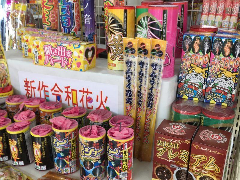 井上玩具店|花火