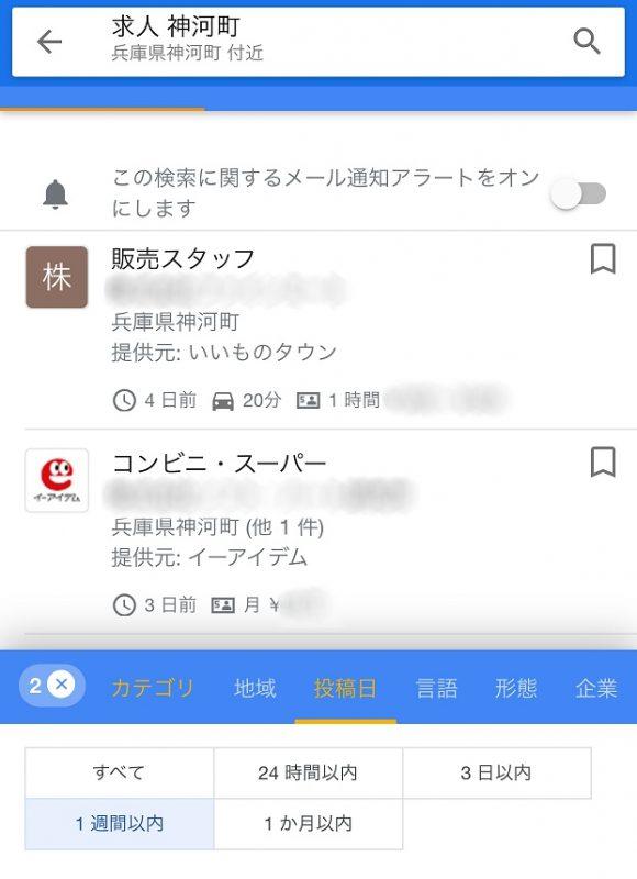 Google しごと検索(Google for Jobs)に対応