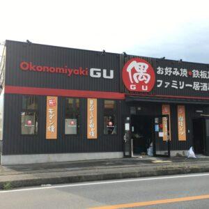「お好み焼 偶 福崎店」跡にタンメン屋さんができるみたい!