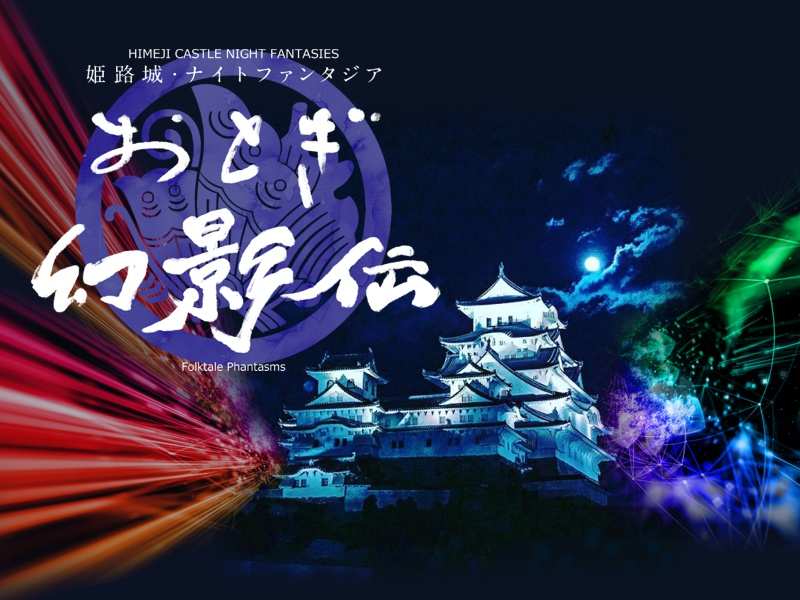 姫路城ナイトファンタジア おとぎ幻影伝|姫路城を舞台に幻想のナイトウォーク