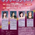 【福崎町】ソプラノ、フルート&ピアノのラブリーコンサート|令和元年度県民芸術劇場