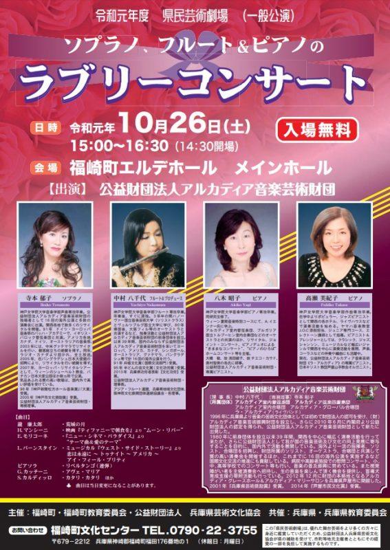 福崎町|ソプラノ、フルート&ピアノのラブリーコンサート|令和元年度県民芸術劇場