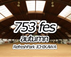 753fes autumn(なごみフェス)が秋も深まるリフレッシュパーク市川で開催。
