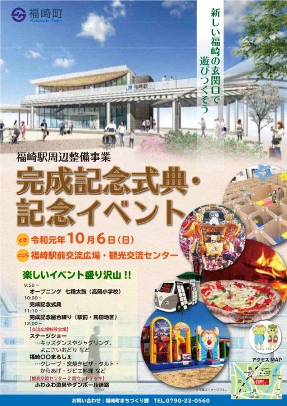祝!完成。福崎駅前広場・観光交流センター|完成記念式典・記念イベント