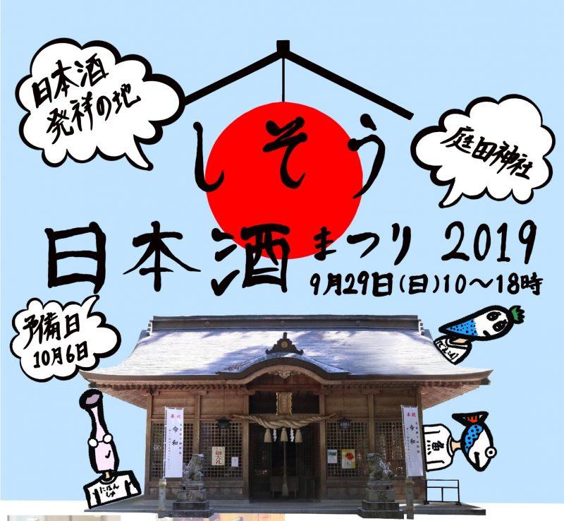 しそう日本酒まつり2019|宍粟市一宮町庭田神社