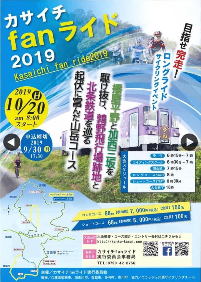 ロングコースは88km!加西市初のサイクリングイベントが開催 カサイチfanライド2019