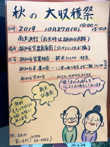 秋の大収穫祭 神河町越知 10月27日(日)