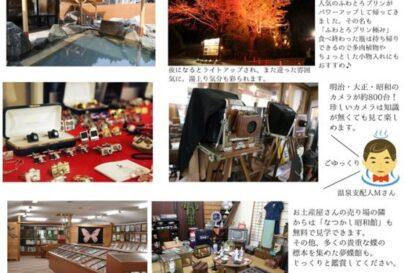 市川町観光協会スタッフAの町探訪 天然かさがた温泉せせらぎの湯編