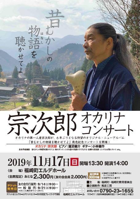 宗次郎オカリナコンサート~昔むかしの物語(はなし)を聴かせてよ~|福崎町エルデホール