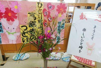 (開催されました)神河町ひとり暮らし高齢者の集い グリーンエコー笠形