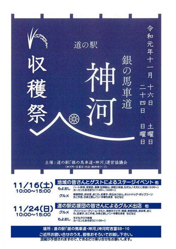 道の駅「銀の馬車道・神河」収穫祭 2019