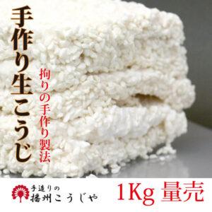 播州こうじや 手作り 生米麹(生こうじ)(生麹)1kg|国産米使用こだわりの絶品