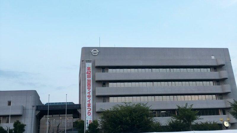 加西市市役所