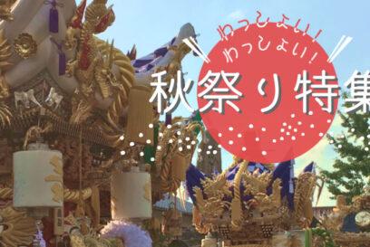 【播州秋まつり】神崎郡(神河町・市川町・福崎町)の秋祭りを「まとめたい」